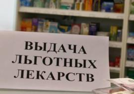 «Ханты-Мансийская аптека» лишила льготников лекарств