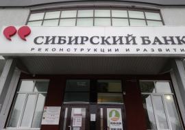 Долг СБРР перед кредиторами сократился на 15%