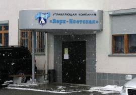 Роспотребнадзор наказал УК «Верх-Исетская» за антисанитарию