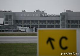 В Екатеринбурге приземлился третий вывозной рейс из Индии
