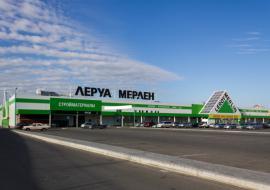 В Екатеринбурге «Леруа Мерлен» заставили закрыться на карантин