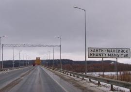 Закупку на ремонт дороги Ханты-Мансийск – Талинка за 470 миллионов выиграл «Автодорстрой»