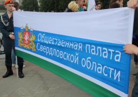 Общественная палата Свердловской области потребовала независимости на выборах