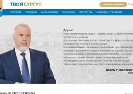 В Сургуте запустили портал для жалоб населения