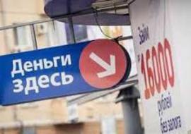 В Зауралье прокуроры наказали микрофинансовые организации