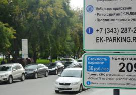 Центр Екатеринбурга перестроят под парковки