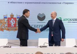 Сбербанк прокредитует строительство объектов Универсиады-2023 в Екатеринбурге
