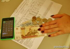 Общественная палата Югры запускает мониторинг тарифов ЖКХ
