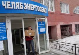ПАО «Челябэнергосбыт» признали банкротом