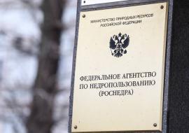 Счетная палата РФ выявила миллиардные нарушения в работе Роснедр по УрФО