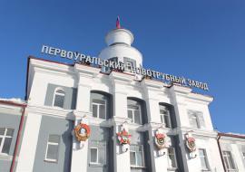 ПНТЗ замерит загрязнение атмосферы в Свердловской области