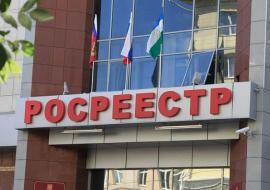 Дело о взятках в челябинском управлении Росреестра направили в суд