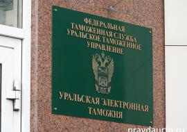 Уральская электронная таможня меняет дислокацию