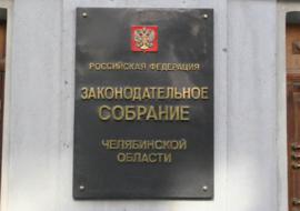 Челябинских чиновников лишили отдыха