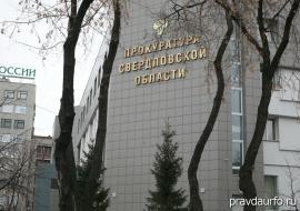 Прокурор Свердловской области выявил нарушения в СИЗО Нижнего Тагила