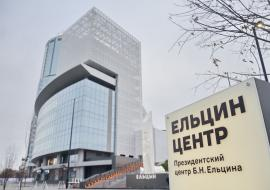 Фонд Ельцина избавился от долгов перед Свердловской областью