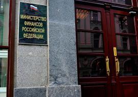 Минфин РФ дал оценку менеджменту Челябинской области