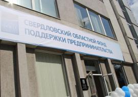 Свердловскому бизнесу раздали 1,4 миллиарда