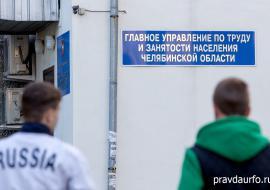 Челябинские власти заявили о сокращении безработицы