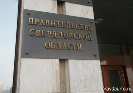 Правительство Свердловской области расширило перечень предпринимателей для льготного налогообложения