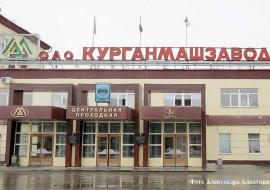 Минэкономразвития РФ рассмотрит заявку на создание ОЭЗ на «Курганмашзаводе»