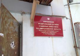 Прокурор потребовал 11 лет колонии для обвиняемого в хищении 12 миллионов главы отдела ФССП в Екатеринбурге