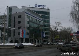 Полезный отпуск «МРСК Урала» сократился на миллиард киловатт-часов
