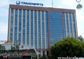 Ростехнадзор парализовал работу «Транснефть – Западная Сибирь» после проверки