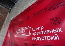 Мэрия и строители саботируют работу креативного кластера в Челябинске
