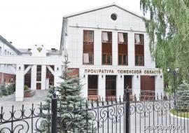 Тюменские прокуроры заблокировали сайты с советами по хищению ресурсов