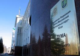 Жители ХМАО требуют вернуть выплаты Фонда поколений