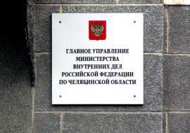 В ГУ МВД Челябинской области сообщили об уголовных делах организаторов финансовой пирамиды