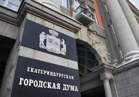 Дума Екатеринбурга после каникул начала подготовку к отставке мэра