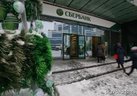 Уральский банк Сбербанка сделал заявление об утечке данных