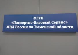 В Тюмени МВД передало частным фирмам лицензии на выдачу паспортов и вида на жительство