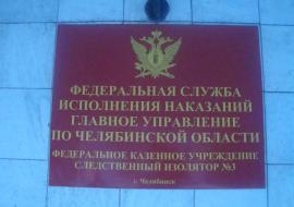 Замначальника челябинского СИЗО обвинили во взятке