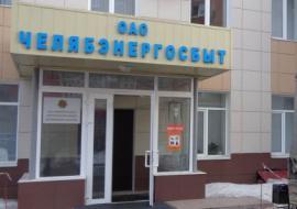 Дубровский поручил проверить должников «Челябэнергосбыта»
