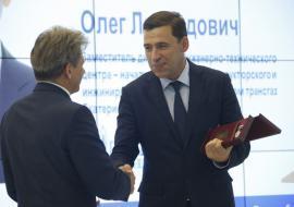 Куйвашев наградил ученых за передовые разработки