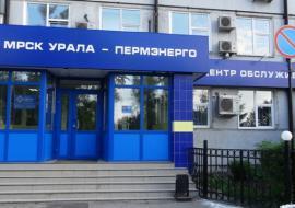 Суд обязал «МРСК Урала» вернуть деньги подрядчикам