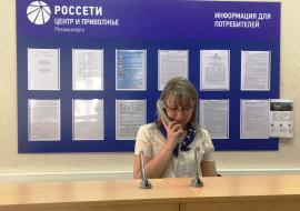 «Россети» перевели центры обслуживания клиентов в режим онлайн
