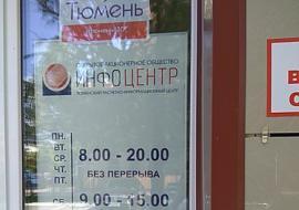 УФАС уличило Тюменский расчетно-информационный центр в незаконной рекламе
