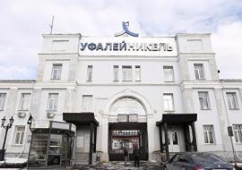 Производственный комплекс «Уфалейникеля» продан на торгах
