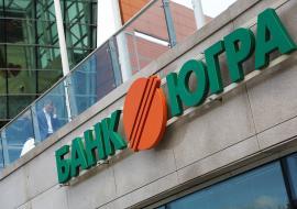 Неучтенные вклады банка «Югра» оценили в 75 миллиардов