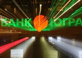 К разбирательствам вокруг банка «Югра» подключили Госдуму