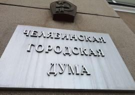 Администрация Челябинска забрала у Минобороны земли поселка Шагол