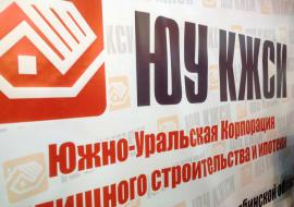 Капитал КЖСИ увеличат за счет «Корпорации развития»
