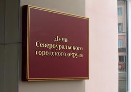 На выборы главы Североуральска заявились депутаты и чиновники