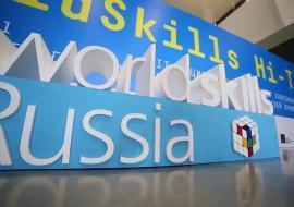 WorldSkills в Екатеринбурге посетит международный эксперт