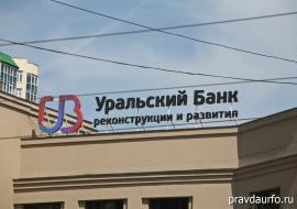 УБРиР банкротит компанию бывшего вице-спикера Госдумы