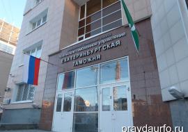 Екатеринбургскую таможню вписали в стратегию развития – 2020